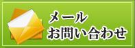 大阪、藤井寺、近畿一円の警備は有限会社帝国にお任せください。お問い合わせはこちらから