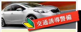 交通誘導警備。大阪、藤井寺、近畿一円の警備は有限会社帝国にお任せください。