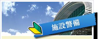 施設警備。大阪、藤井寺、近畿一円の警備は有限会社帝国にお任せください。