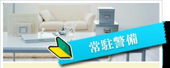 常駐警備。大阪、藤井寺、近畿一円の警備は有限会社帝国にお任せください。