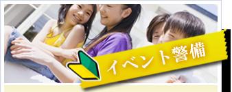 イベント警備。大阪、藤井寺、近畿一円の警備は有限会社帝国にお任せください。